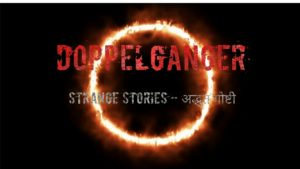 Doppelganger | Strange Stories – अद्भुत गोष्टी